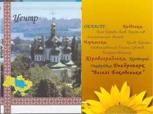ОБЛАСТІ: Київська, Біла Церква, Київ, Переяслав-Хмельницький, Фастів, Черкась