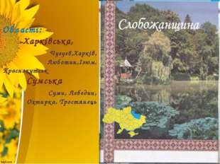 Області: Харківська, Чугуев,Харків, Люботин,Ізюм, Краснокутськ Сумська Суми,