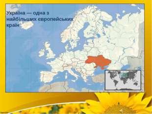 Україна — одна з найбільших європейських країн