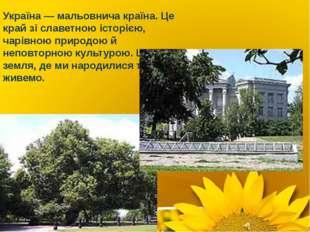 Україна — мальовнича країна. Це край зі славетною історією, чарівною природою