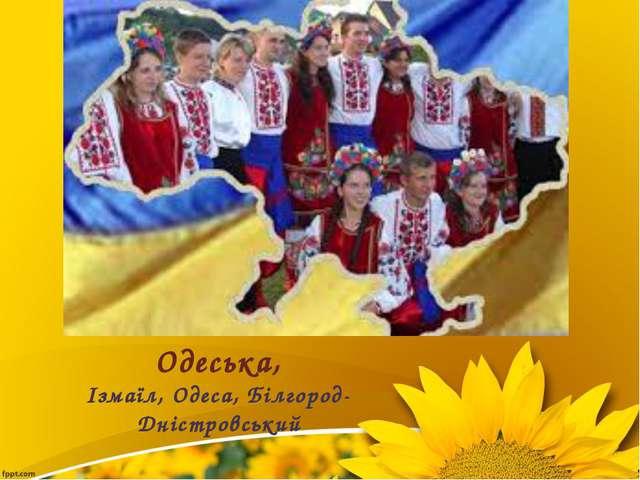 Одеська, Ізмаїл, Одеса, Білгород-Дністровський