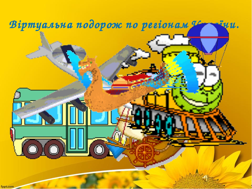Віртуальна подорож по регіонам України.