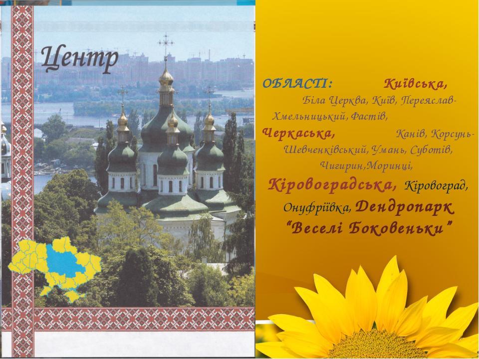 ОБЛАСТІ: Київська, Біла Церква, Київ, Переяслав-Хмельницький, Фастів, Черкась...