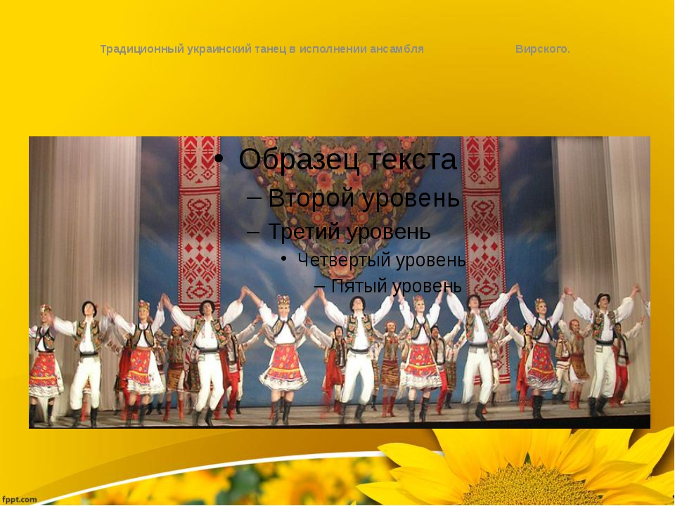 Традиционный украинский танец в исполнении ансамбля Вирского.