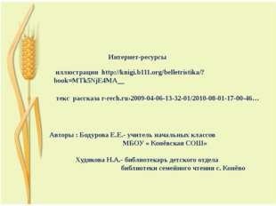 Авторы : Бодурова Е.Е.- учитель начальных классов МБОУ « Конёвская СОШ» Худя