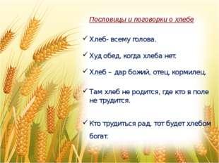 Пословицы и поговорки о хлебе Хлеб- всему голова. Худ обед, когда хлеба нет.