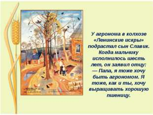У агронома в колхозе «Ленинские искры» подрастал сын Славик. Когда мальчику