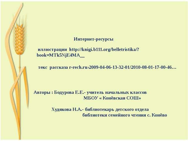 Авторы : Бодурова Е.Е.- учитель начальных классов МБОУ « Конёвская СОШ» Худя...