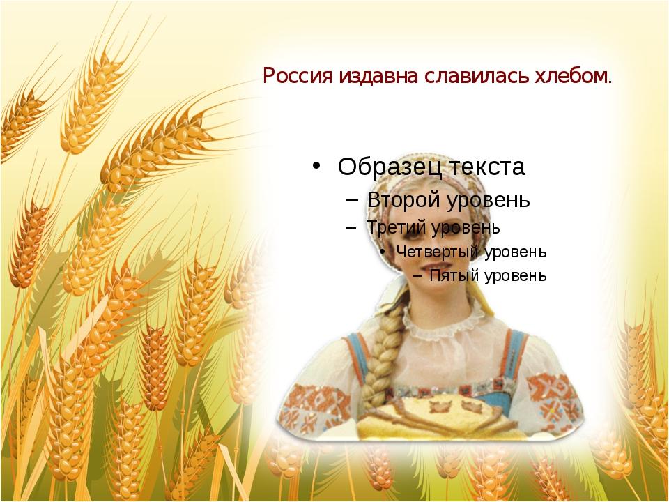 Россия издавна славилась хлебом.