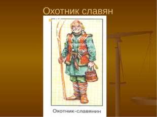 Охотник славян