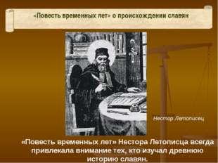 «Повесть временных лет» о происхождении славян «Повесть временных лет» Нестор