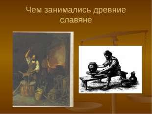 Чем занимались древние славяне