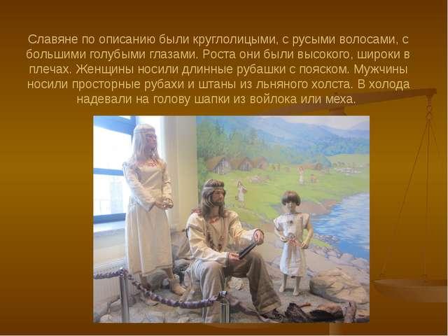 Славяне по описанию были круглолицыми, с русыми волосами, с большими голубыми...