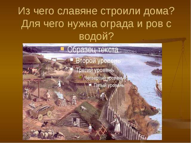 Из чего славяне строили дома? Для чего нужна ограда и ров с водой?