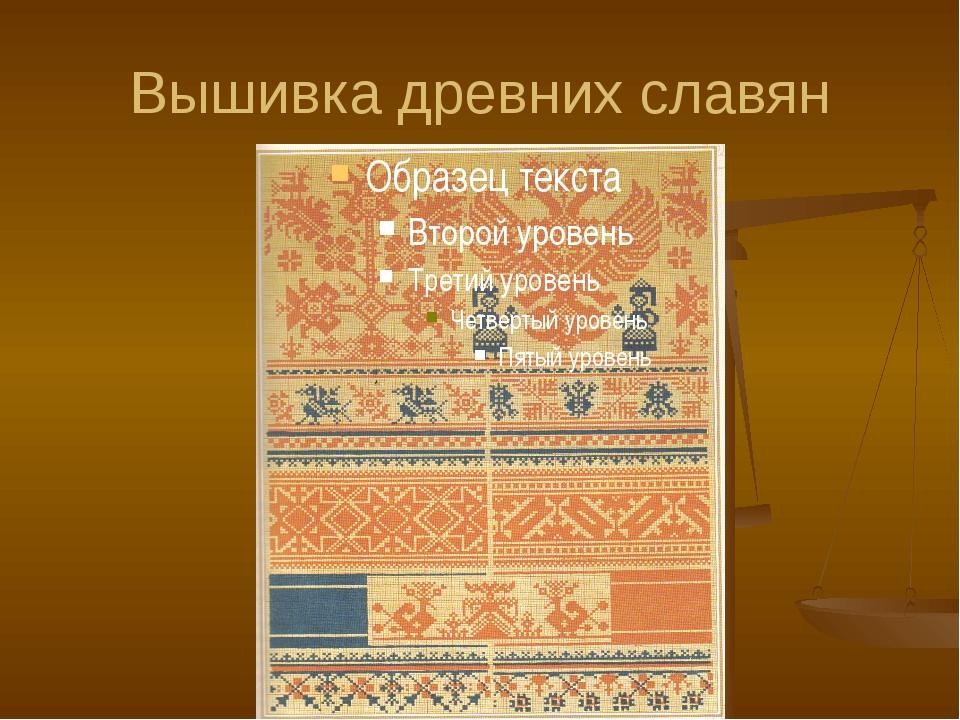 Вышивка древних славян