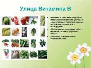 Улица Витамина В Витамин В –витамин бодрости, повышает настроение, улучшает с