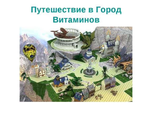 Путешествие в Город Витаминов