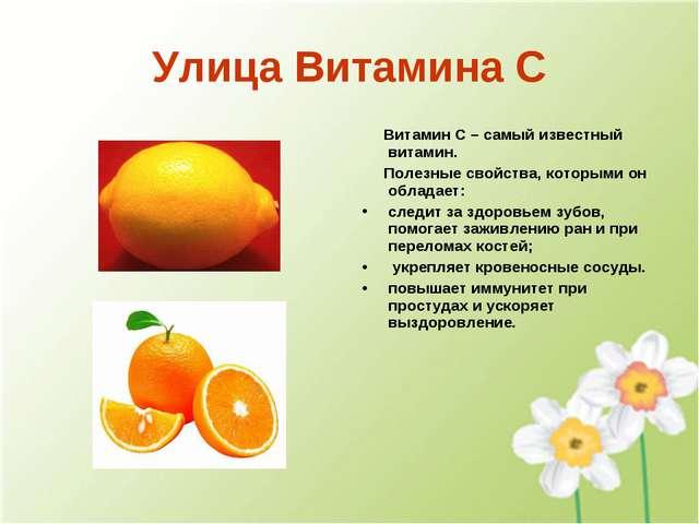 Улица Витамина С Витамин С – самый известный витамин. Полезные свойства, кото...