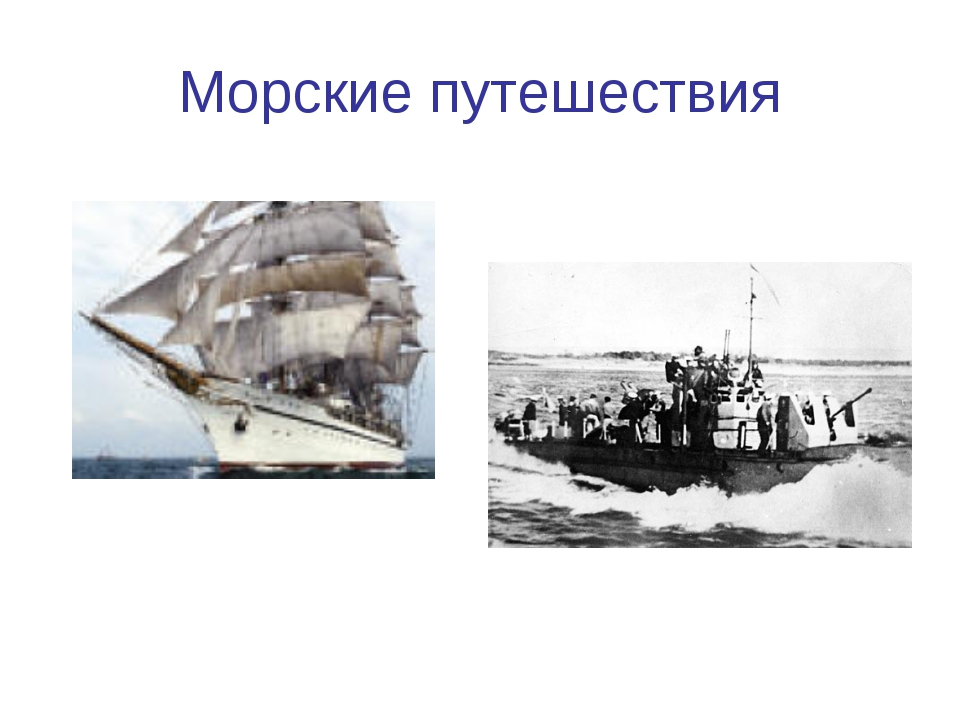 Морские путешествия