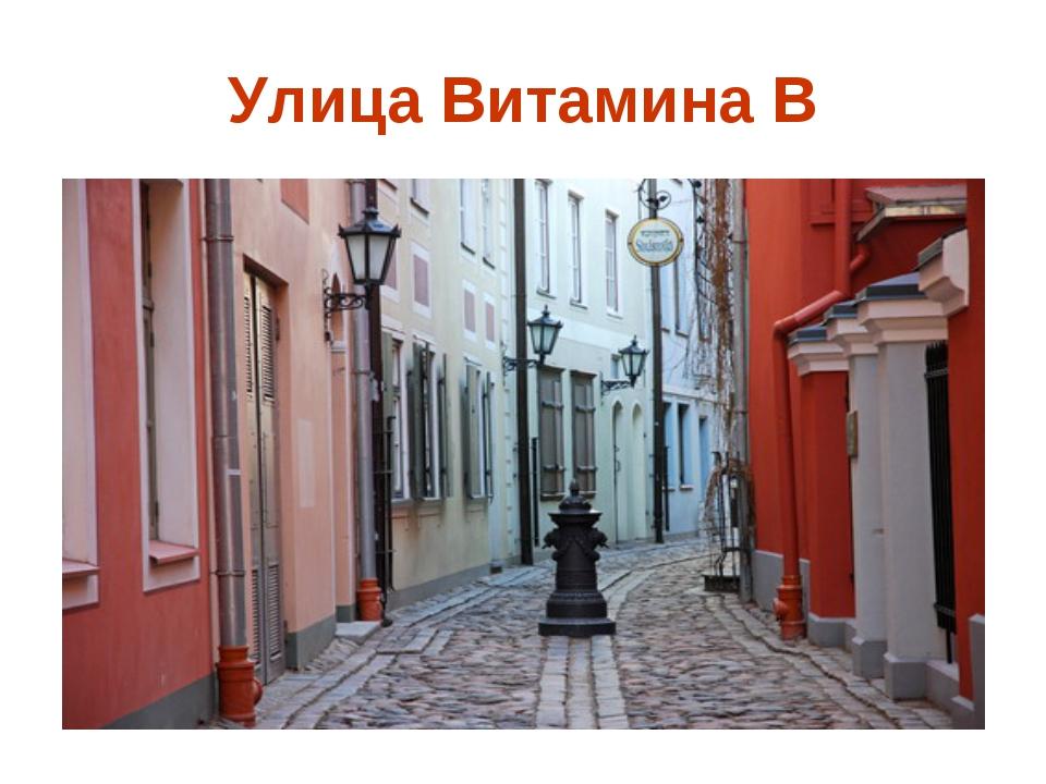 Улица Витамина В