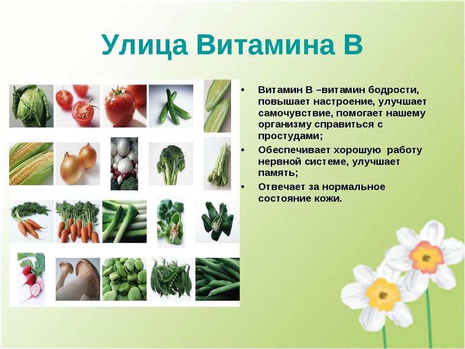 Улица Витамина В Витамин В –витамин бодрости, повышает настроение, улучшает с...
