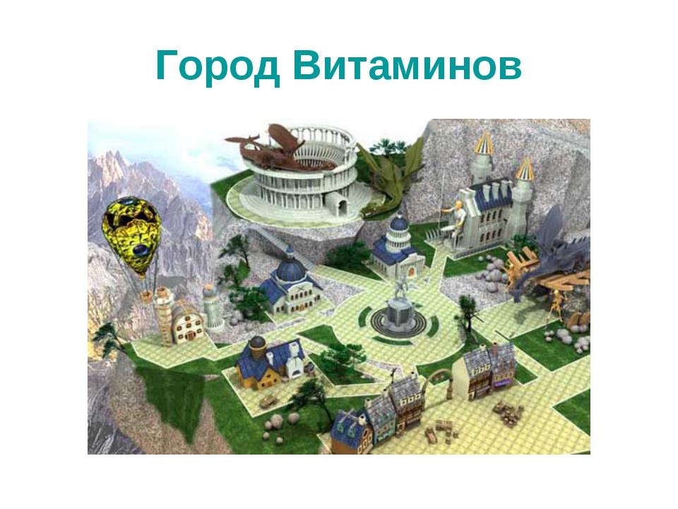 Город Витаминов