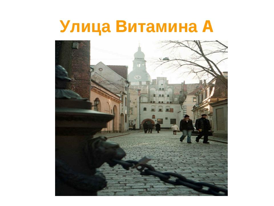 Улица Витамина А