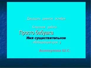 Двадцать девятое октября Классная работа Просто бабушка Имя существительное (