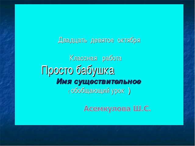 Двадцать девятое октября Классная работа Просто бабушка Имя существительное (...
