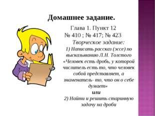 Домашнее задание. Глава 1. Пункт 12 № 410 ; № 417; № 423 Творческое задание: