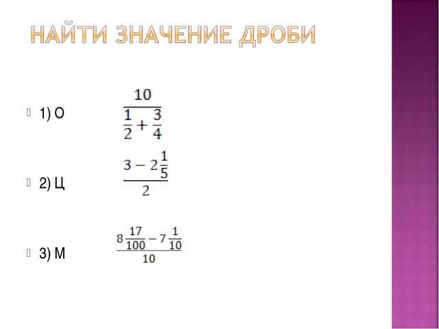 1) О 2) Ц 3) М