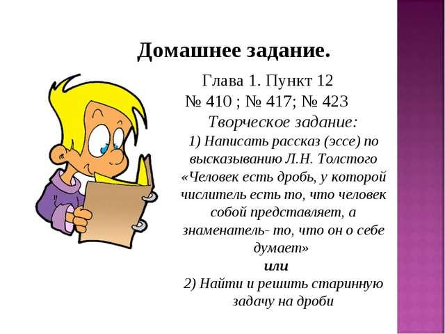 Домашнее задание. Глава 1. Пункт 12 № 410 ; № 417; № 423 Творческое задание:...