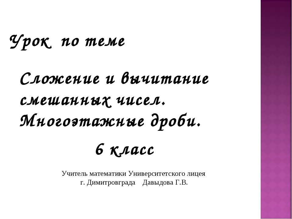 Урок по теме Учитель математики Университетского лицея г. Димитровграда Давыд...