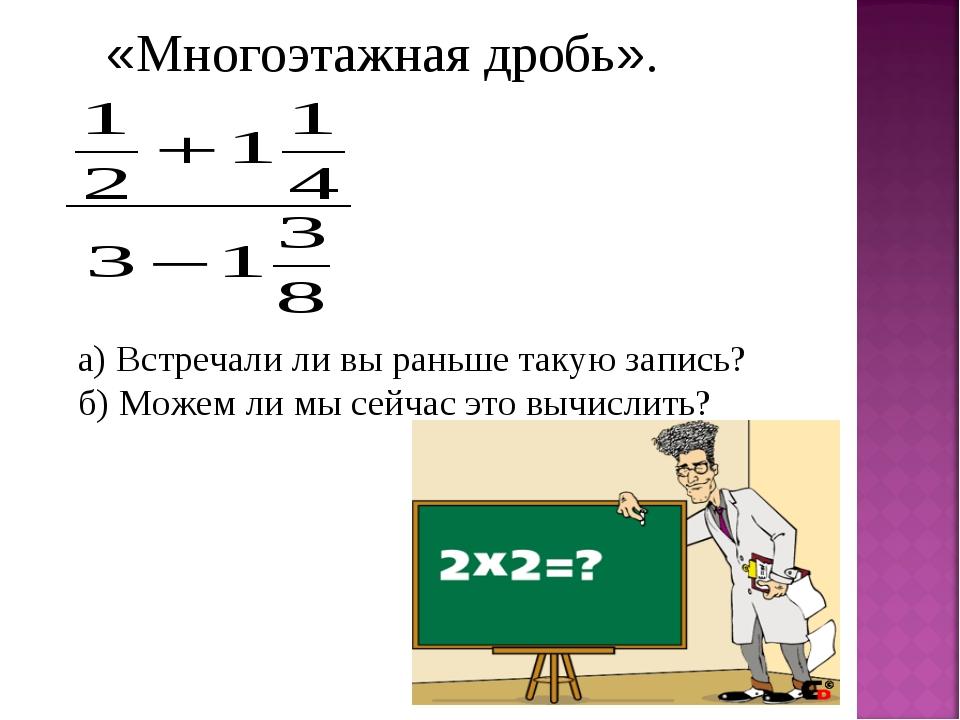а) Встречали ли вы раньше такую запись? б) Можем ли мы сейчас это вычислить?...