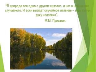"""""""В природе все одно с другим связано, и нет в ней ничего случайного. И если в"""