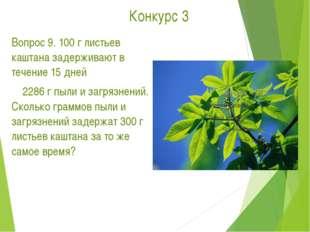 Конкурс 3 Вопрос 9. 100 г листьев каштана задерживают в течение 15 дней
