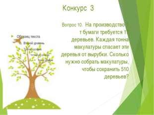 Конкурс  3 Вопрос 10.  На производство 1 т бумаги требуется 17 деревьев. Каж