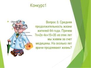 Конкурс1 Вопрос 3. Средняя продолжительность жизни жителей 64 года. Причем 7