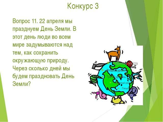 Конкурс 3 Вопрос 11. 22 апреля мы празднуем День Земли. В этот день люди во...