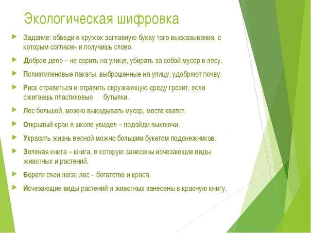 Экологическая шифровка Задание: обведи в кружок заглавную букву того высказы...