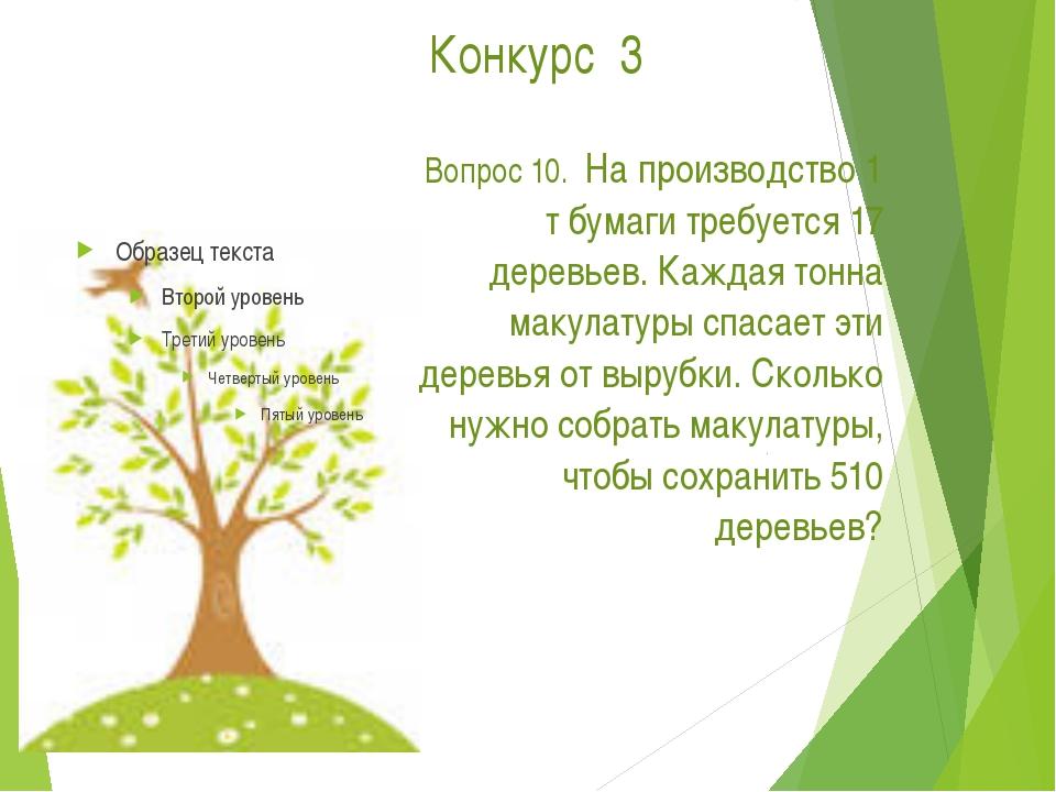 Конкурс  3 Вопрос 10.  На производство 1 т бумаги требуется 17 деревьев. Каж...