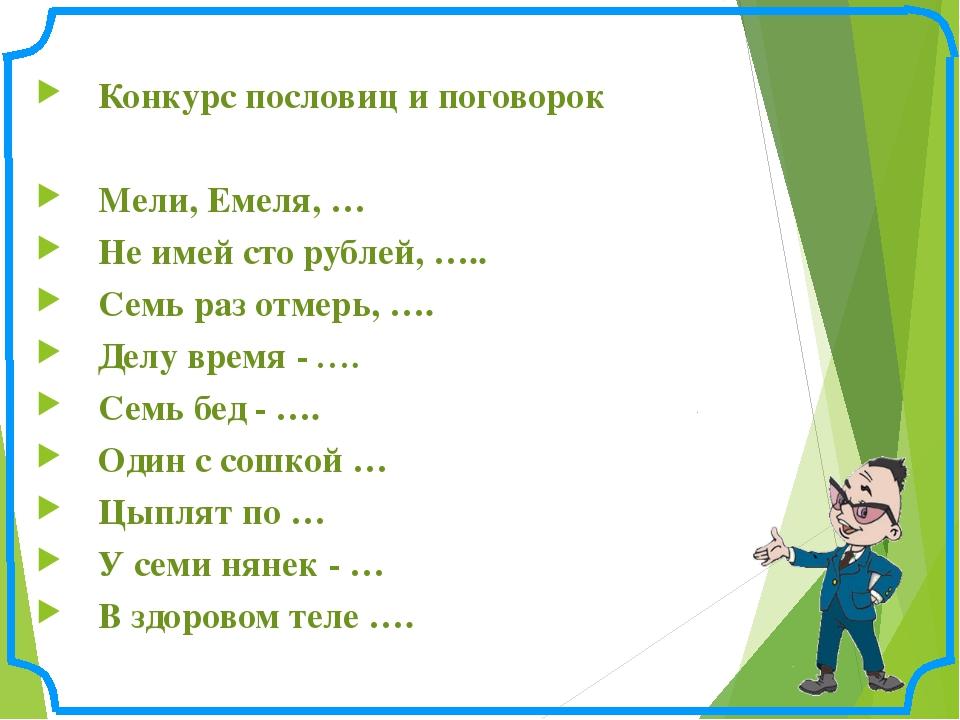 Конкурс пословиц и поговорок Конкурс пословиц и поговорок  Мели, Емеля, …...