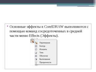 Основные эффекты в CorelDRAW выполняются с помощью команд сосредоточенных в
