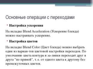 Основные операции с переходами Настройка ускорения На вкладке Blend Accelerat