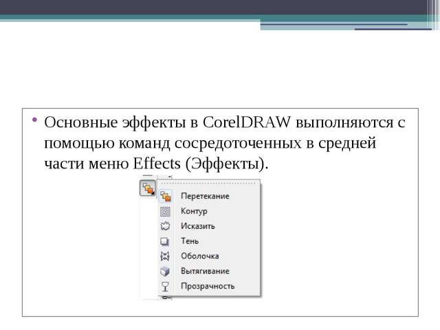 Основные эффекты в CorelDRAW выполняются с помощью команд сосредоточенных в...