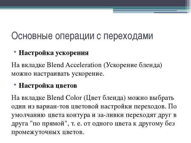 Основные операции с переходами Настройка ускорения На вкладке Blend Accelerat...