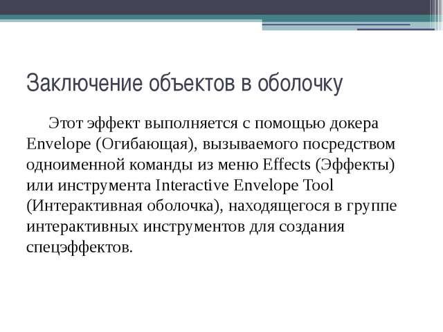 Заключение объектов в оболочку Этот эффект выполняется с помощью докера Enve...