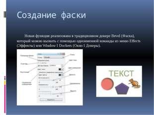 Создание фаски Новая функция реализована в традиционном докере Bevel (Фаска)