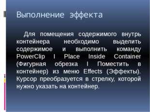 Выполнение эффекта Для помещения содержимого внутрь контейнера необходимо вы