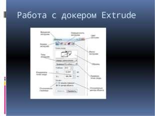 Работа с докером Extrude